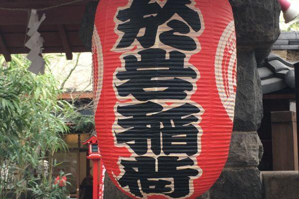 お岩さんのお寺と神社を参拝してわかったこと